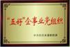 """""""五好""""企事业党组织"""
